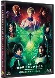 舞台 機動戦士ガンダム00 -破壊による再生-Re:Build (特装限定版) [Blu-ray]