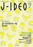 J-IDEO (ジェイ・イデオ) Vol.1 No.3