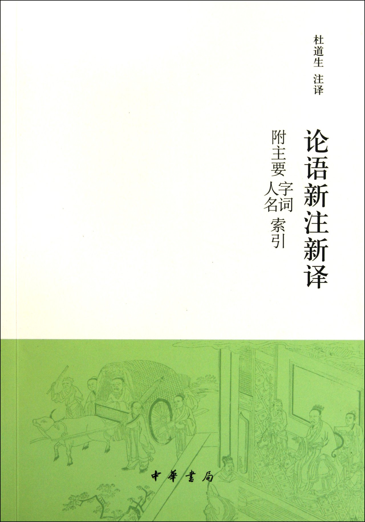 Read Online New Notes and Translation of the Analects of Confucius-with index of Key Characters and Figure Names (Chinese Edition) PDF