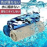 冷却タオル クールタオル 速乾タオル 瞬間冷感 スポーツタオル 熱中症対策 吸水 軽量 (3セット)迷彩