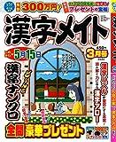 漢字メイト 2020年 03 月号 [雑誌]