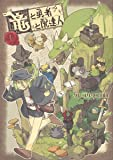 竜と勇者と配達人 1 (ヤングジャンプコミックス)
