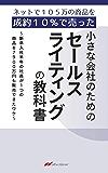 小さな会社のためのセールスライティングの教科書: ~新卒入社半年の社員が1つの商品を7900万円も販売できたワケ~