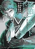 銀狼ブラッドボーン 7 (裏少年サンデーコミックス)