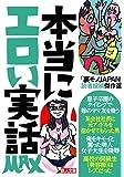 「裏モノJAPAN」読者投稿傑作選 本当にエロい実話MAX (鉄人文庫)