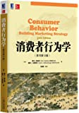 华章教材经典译丛(清明上河图)·消费者行为学(原书第12版)