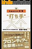 """Amazon広告""""打ち手""""大全 世界最大のECサイトで広告運用に挑む 最強の戦略77 できるMarketing Bibleシリーズ"""