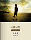 香港凤凰周刊文丛系列——五国秘辛·日本篇