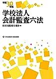 学校法人会計監査六法 平成30年版