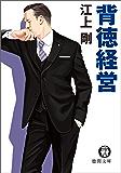 背徳経営 (徳間文庫)