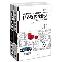世界现代设计史(第二版)+世界平面设计史(套装共2册)