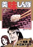 美味しんぼ(36) (ビッグコミックス)