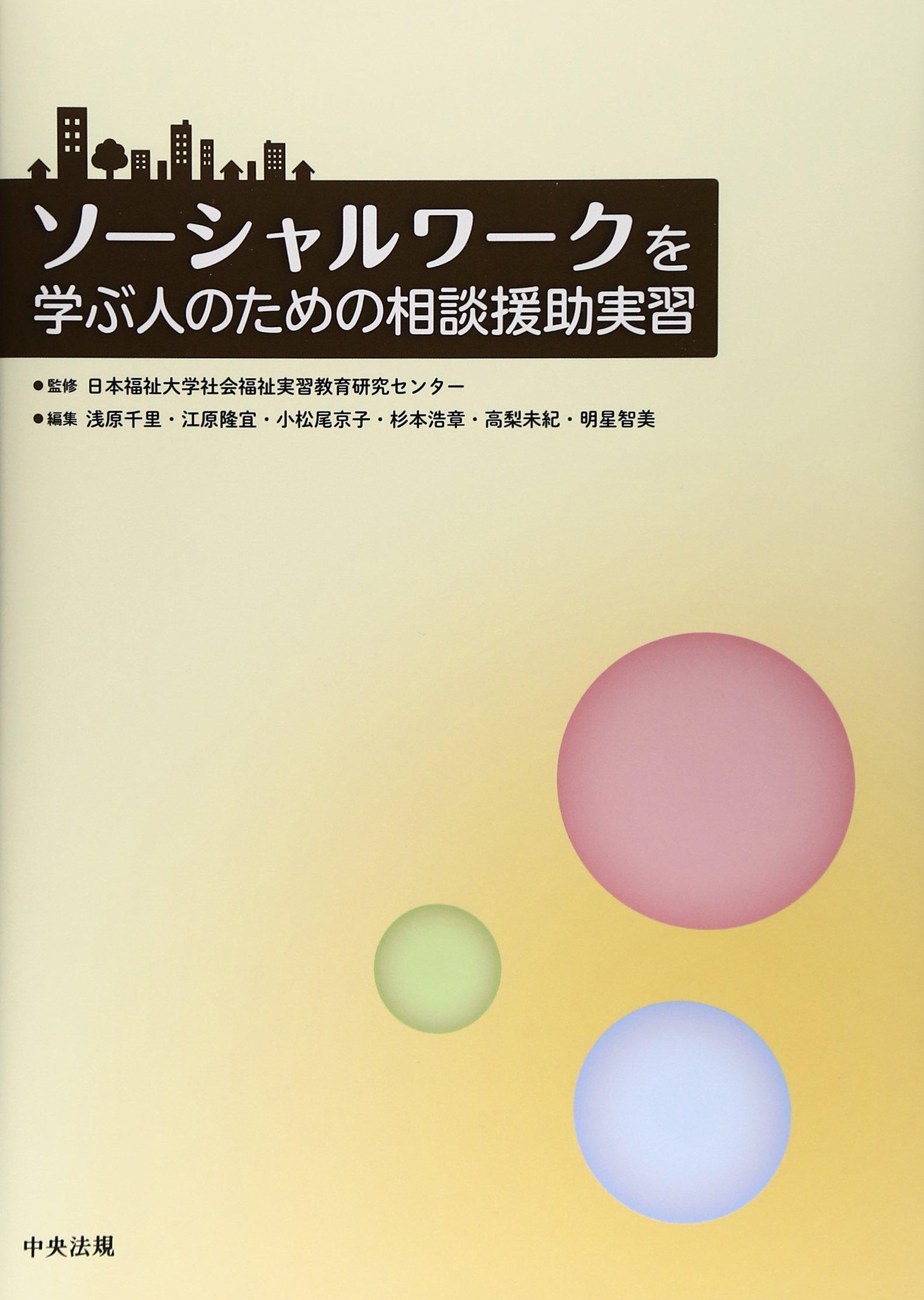 Sōsharu wāku o manabu hito no tame no sōdan enjo jisshū pdf epub