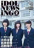 IDOL NEWSING vol.2 [DVD]