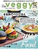 veggy (ベジィ) vol.54 2017年10月号