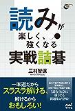 読みが楽しく、強くなる 実戦詰碁 (囲碁人ブックス)