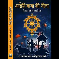 Aghori Baba Ki Gita (Vigyan ki punarsthapna) (Hindi Edition)