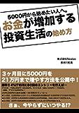 5000円から始められる投資生活: 3ヶ月目に5000円を21万円までに増やす方法