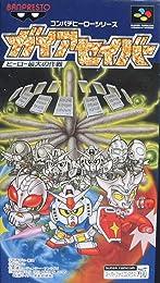 スーパーファミコンガイアセイバー ヒーロー最大の作戦