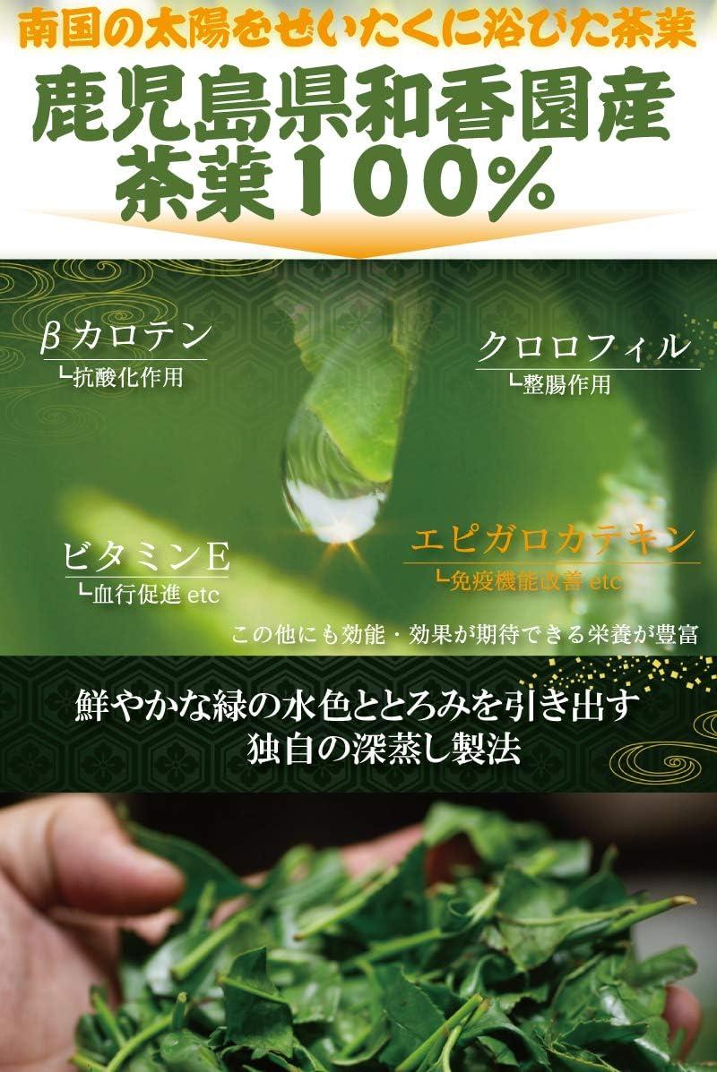 ためして 緑茶 効能 水 ガッテン 出し