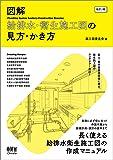 図解 給排水・衛生施工図の見方・かき方(改訂2版)