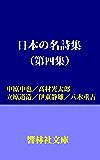 日本の名詩集(第4集) 響林社文庫