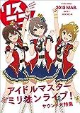 リスアニ! Vol.32.1「アイドルマスター」音楽大全 永久保存版V (M-ON! ANNEX 624号)