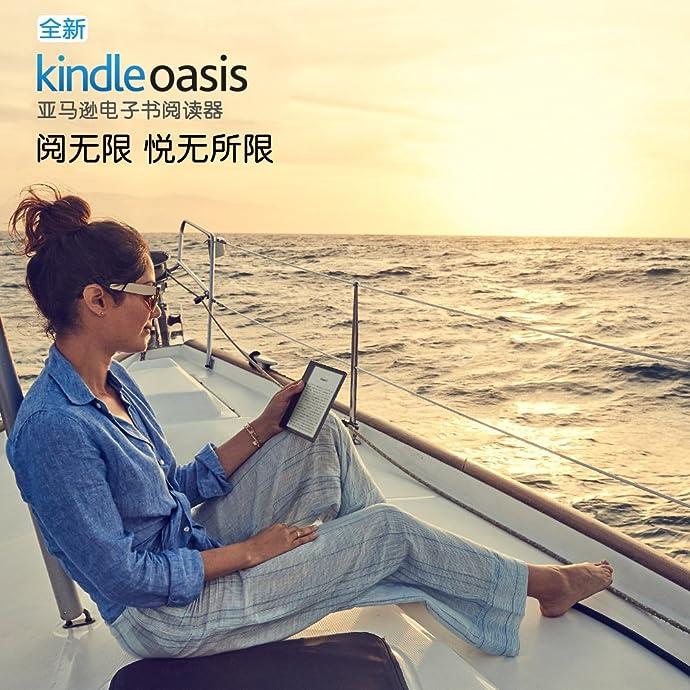 Kindle Oasis 电子书阅读器 32G 豪华礼品装 ¥2199