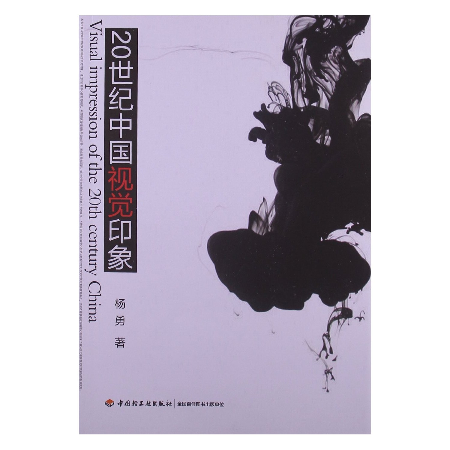 Download The Visual Impression of China in the 20th Century (Chinese Edition) ebook
