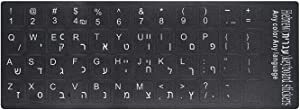 "2 PCS Hebrew Keyboard Stickers with Non-Transparent Black Background & White Letters for PC/Computer/Laptop [Size of Each Key Sticker: 0.43"" x 0.51""] (Hebrew)"