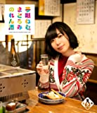 夢眠ねむのまどろみのれん酒 第5燗 [Blu-ray]