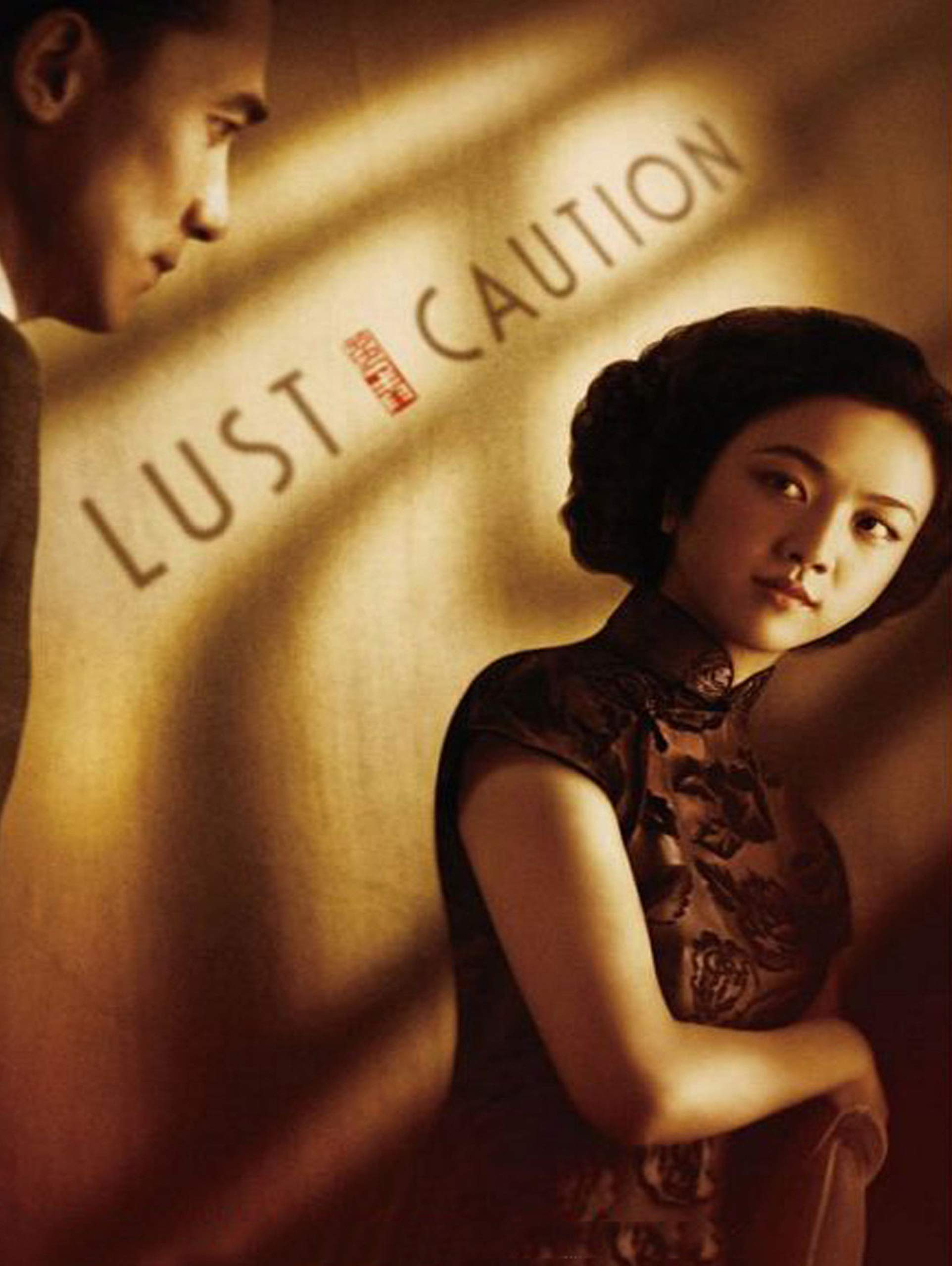 Lust, Caution (NC-17) (English Sub-titles) on Amazon Prime Instant Video UK