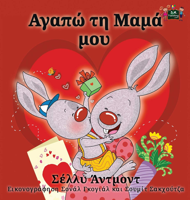 Download I Love My Mom: Greek Edition (Greek Bedtime Collection) PDF ePub fb2 book