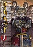 ホークウッド 5 (MFコミックス フラッパーシリーズ)