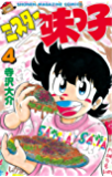 ミスター味っ子(4) (週刊少年マガジンコミックス)