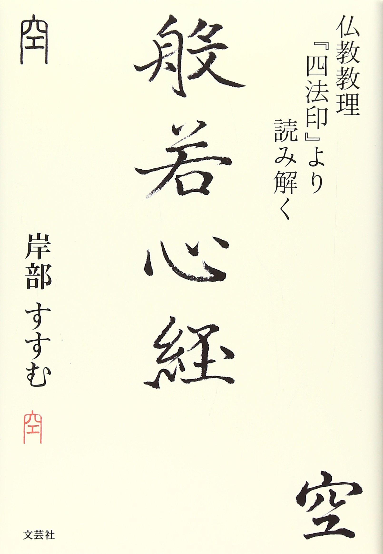 仏教教理「四法印」より読み解く...