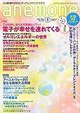 anemone (アネモネ) 2014年 05月号 [雑誌] [雑誌]