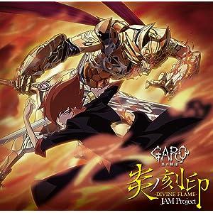 牙狼〈GARO〉 -炎の刻印-