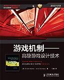 游戏机制——高级游戏设计技术(异步图书)