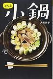 ぜんぶ 小鍋 (はらぺこスピードレシピ)