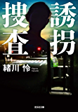 誘拐捜査 (光文社文庫)