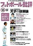 フットボール批評issue16