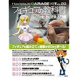 フィギュアの教科書 レジンキット&塗装入門編 (How to build GARAGE KIT vol.02)