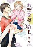 お惣菜屋とOL 3 (リラクトコミックス Hugピクシブシリーズ)