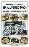 高校生レストランまごの店 おいしい和食のキホン (岩波ジュニア新書)