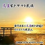 「天皇家とヤマト民族『古代日本に天皇制と神道をもたらした渡来人』」久保有政 バイブル・ミステリー・コード(1) [DVD]