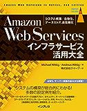 Amazon Web Servicesインフラサービス活用大全 システム構築/自動化、データストア、高信頼化 impress top gearシリーズ