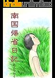 南国帰省日記 (叙情派ひとつコミック)