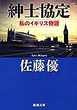 紳士協定―私のイギリス物語―(新潮文庫)