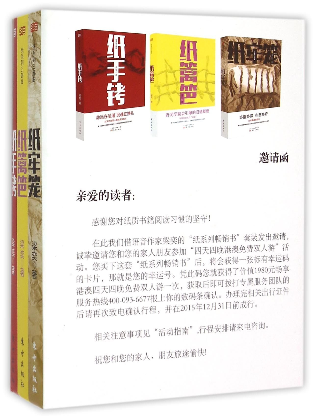 Read Online Paper Trilogy (Three Volumes) (Chinese Edition) PDF